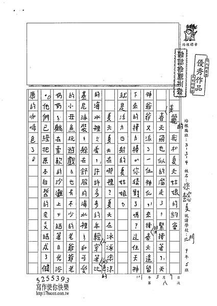 101W4408孫懿貞 (1)