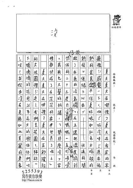 101W4408孫懿貞 (2)