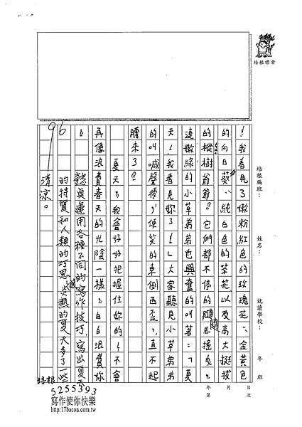 101W4408孫懿貞 (3)