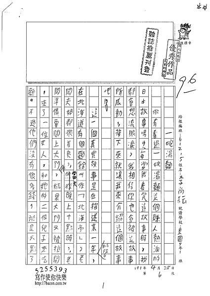 101W5406李尚耘 (1)