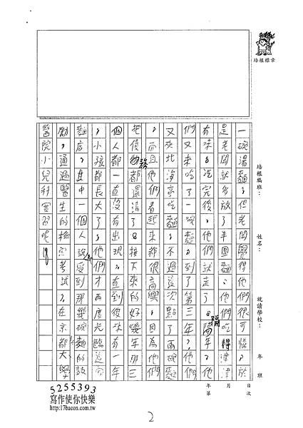 101W5406李尚耘 (2)