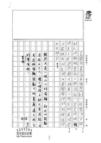 101W5406李尚耘 (3)