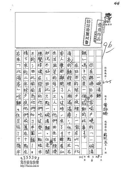 101W5406黃詠珊 (1)