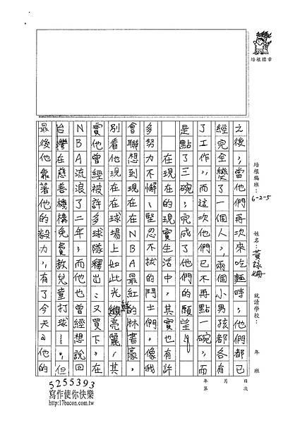 101W5406黃詠珊 (2)