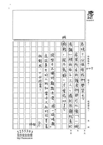 101W5406黃詠珊 (3)