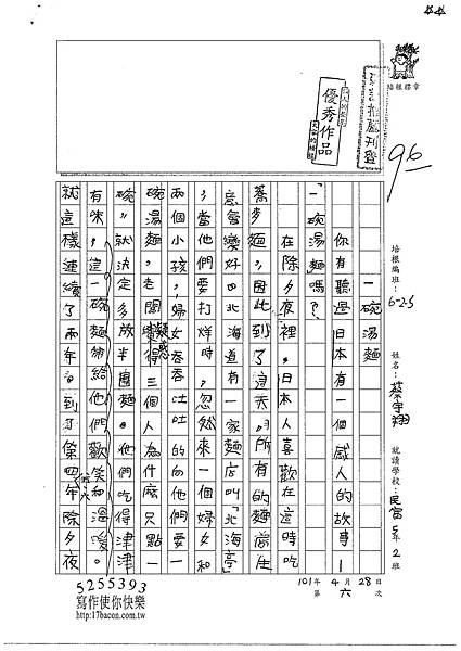 101W5406蔡宇翔 (1)