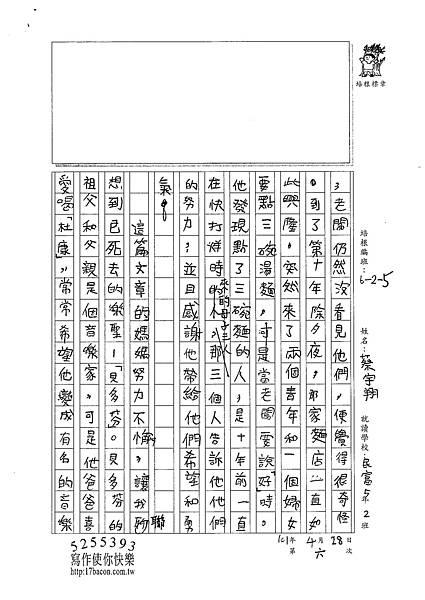 101W5406蔡宇翔 (2)