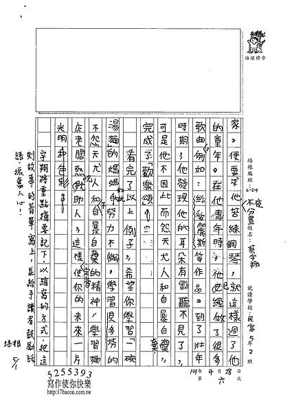 101W5406蔡宇翔 (3)
