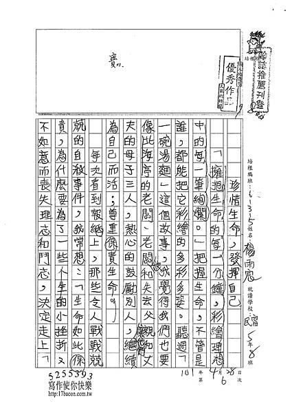 101W5406楊雨宸 (1)