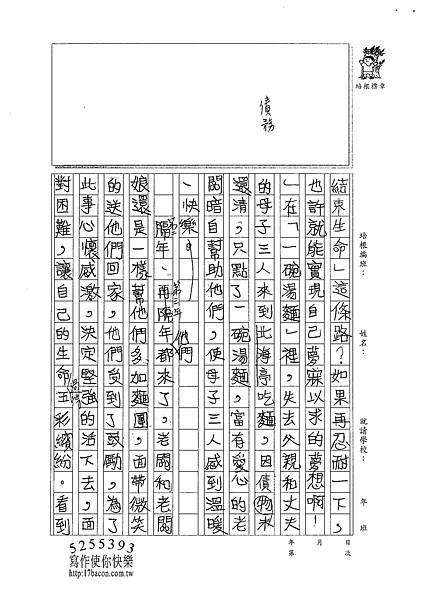 101W5406楊雨宸 (2)
