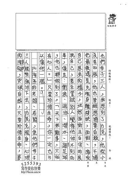 101W5406楊雨宸 (3)
