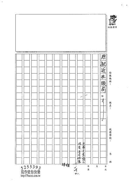 101W5406楊雨宸 (4)
