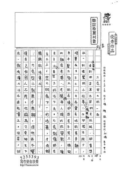 101W5406溫雁荻 (1)
