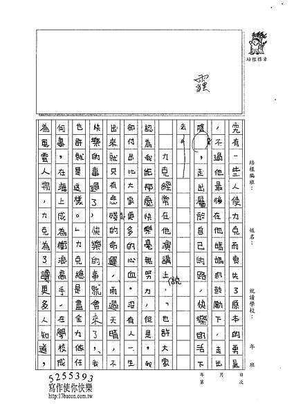 101W5406溫雁荻 (2)