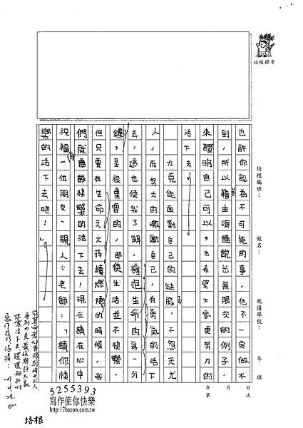 101W5406溫雁荻 (3)
