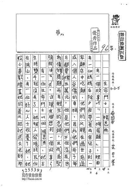 101W5406蔡昀蓉 (1)
