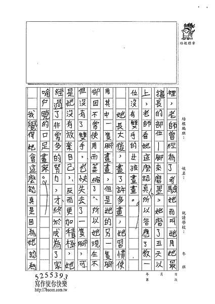 101W5406蔡昀蓉 (2)