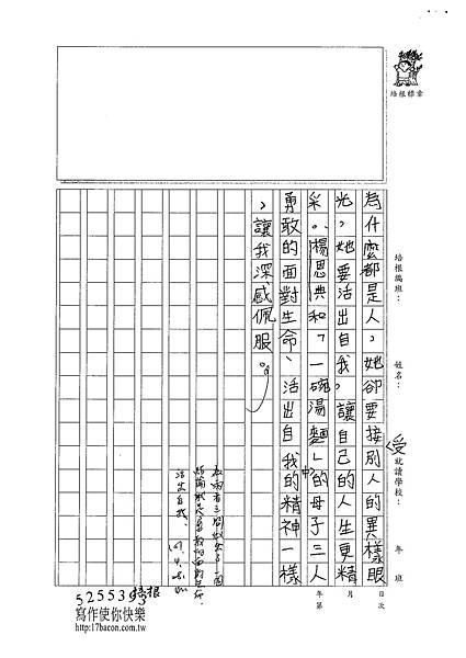 101W5406蔡昀蓉 (3)