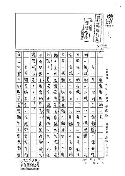101W5406游淳安 (1)