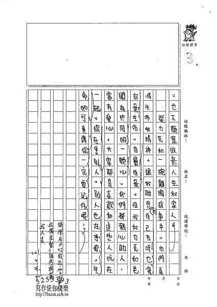 101W5406游淳安 (3)