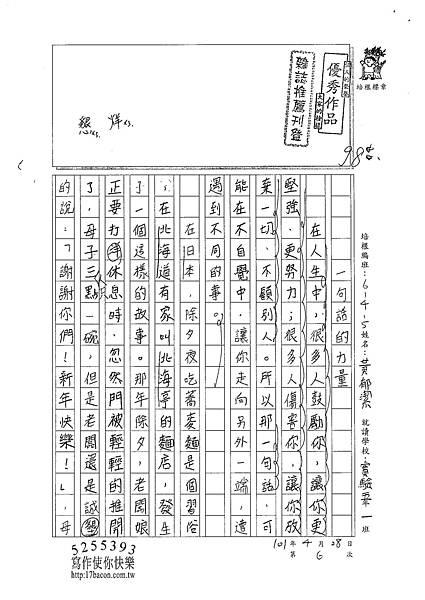 101W5406黃郁潔 (1)