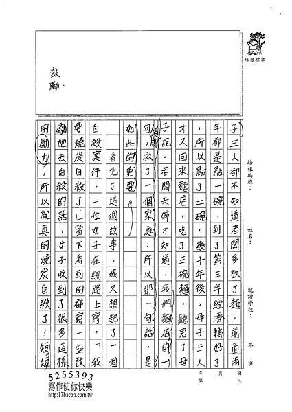 101W5406黃郁潔 (2)