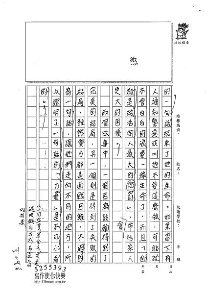 101W5406黃郁潔 (3)