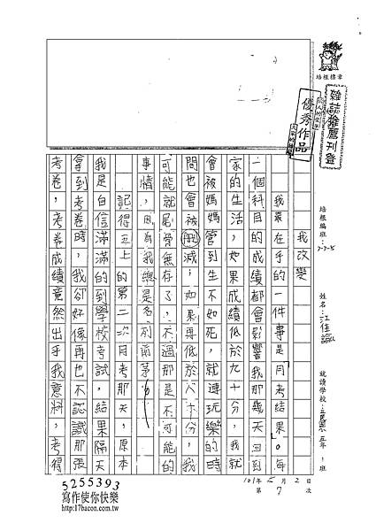 101W5407江佳諭 (1)