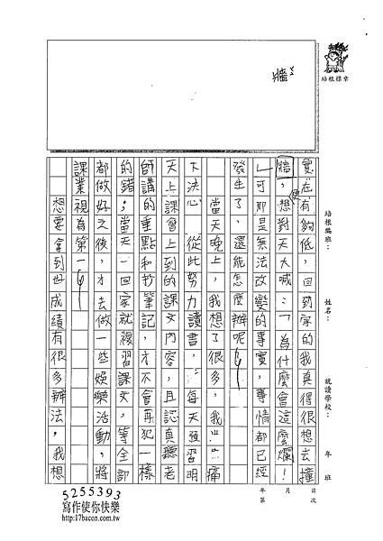 101W5407江佳諭 (2)