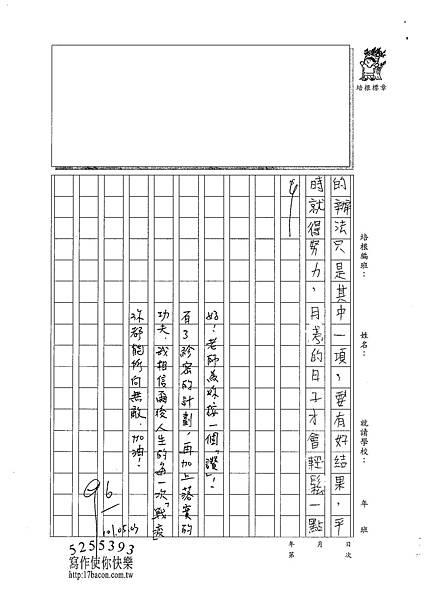 101W5407江佳諭 (3)