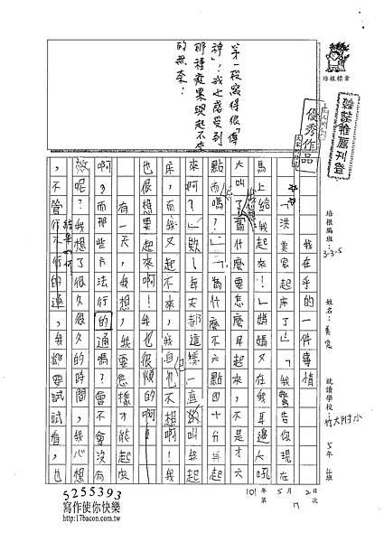 101W5407洪美宸 (1)