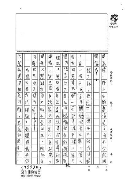 101W5407洪美宸 (2)