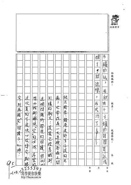 101W5407洪美宸 (3)