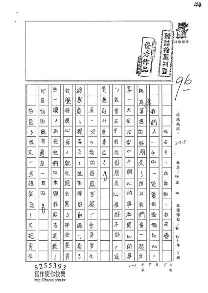 101W5407林渝珊 (1)