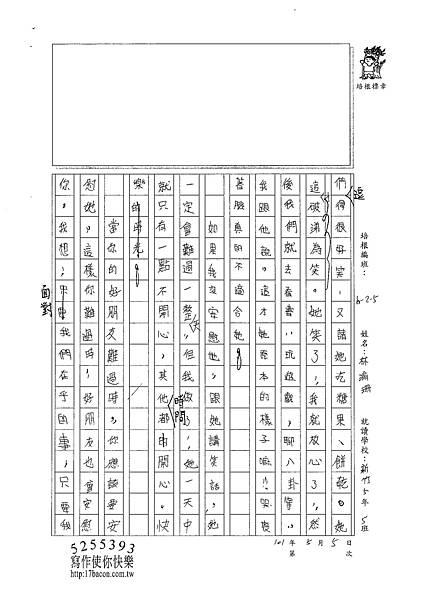 101W5407林渝珊 (2)