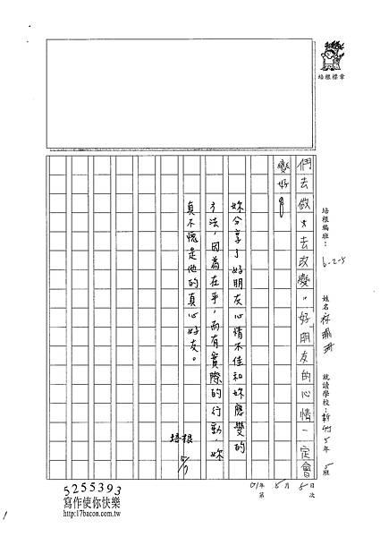 101W5407林渝珊 (3)