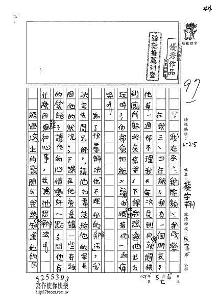 101W5407蔡宇翔 (1)