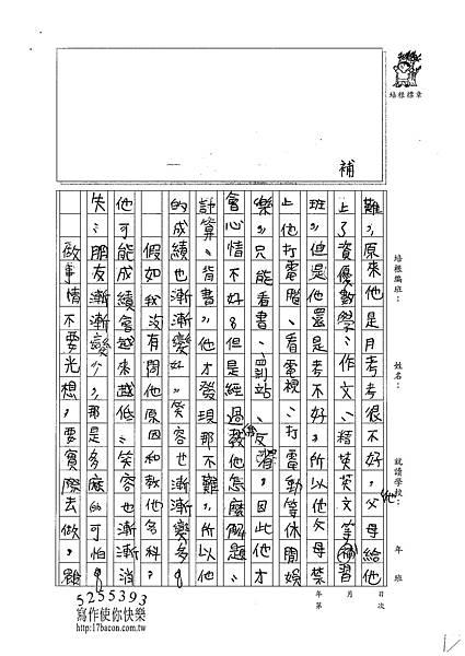 101W5407蔡宇翔 (2)