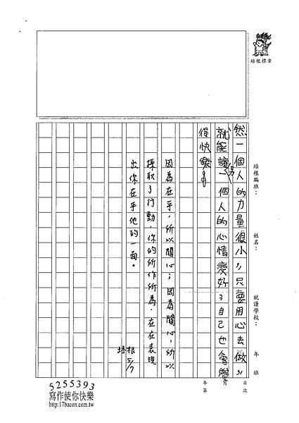 101W5407蔡宇翔 (3)