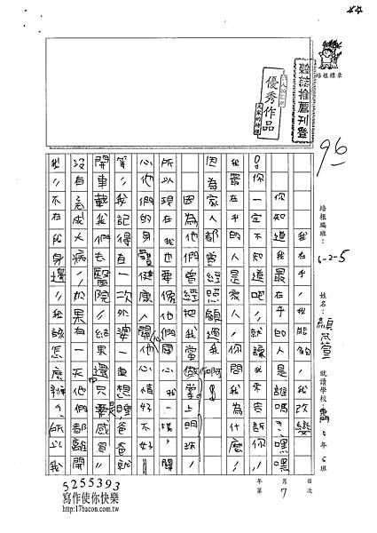 101W5407顏芃萱 (1)