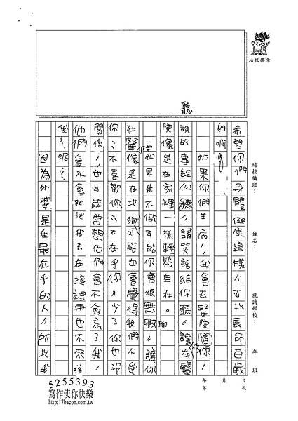 101W5407顏芃萱 (2)