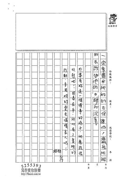 101W5407顏芃萱 (3)