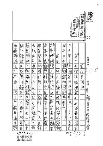 101W5407曾子騰 (1)
