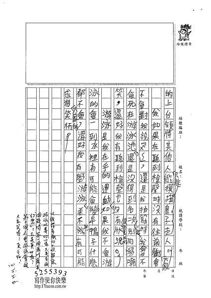101W5407曾子騰 (2)