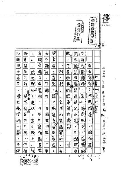 101W5407溫雁荻 (1)