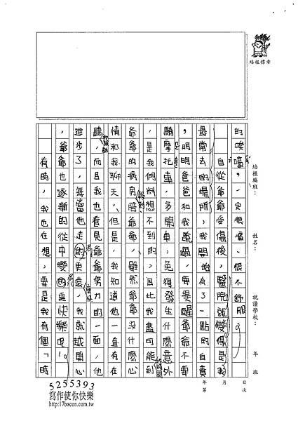 101W5407溫雁荻 (2)