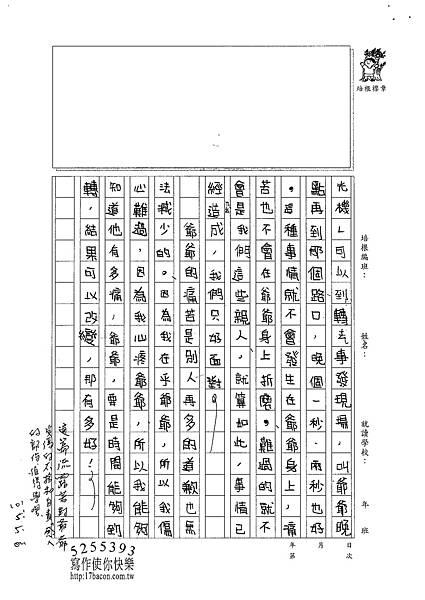 101W5407溫雁荻 (3)