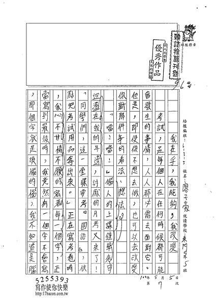 101W5407廖子豪 (1)