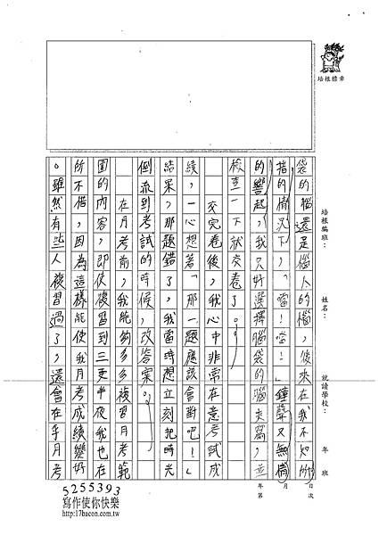 101W5407廖子豪 (2)