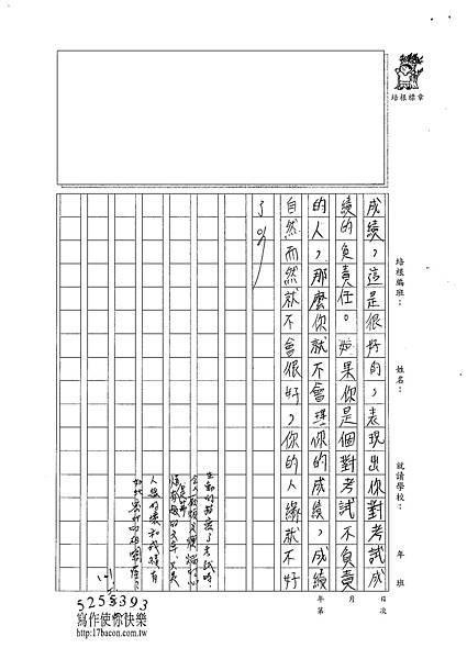 101W5407廖子豪 (3)